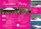 8月25日(土)Summer Partyのご案内。