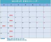 3月定休日・営業時間変更のお知らせ