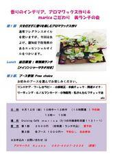 6/21 香りのインテリア、アロマワックス作り&maricaこだわり 美ランチの会